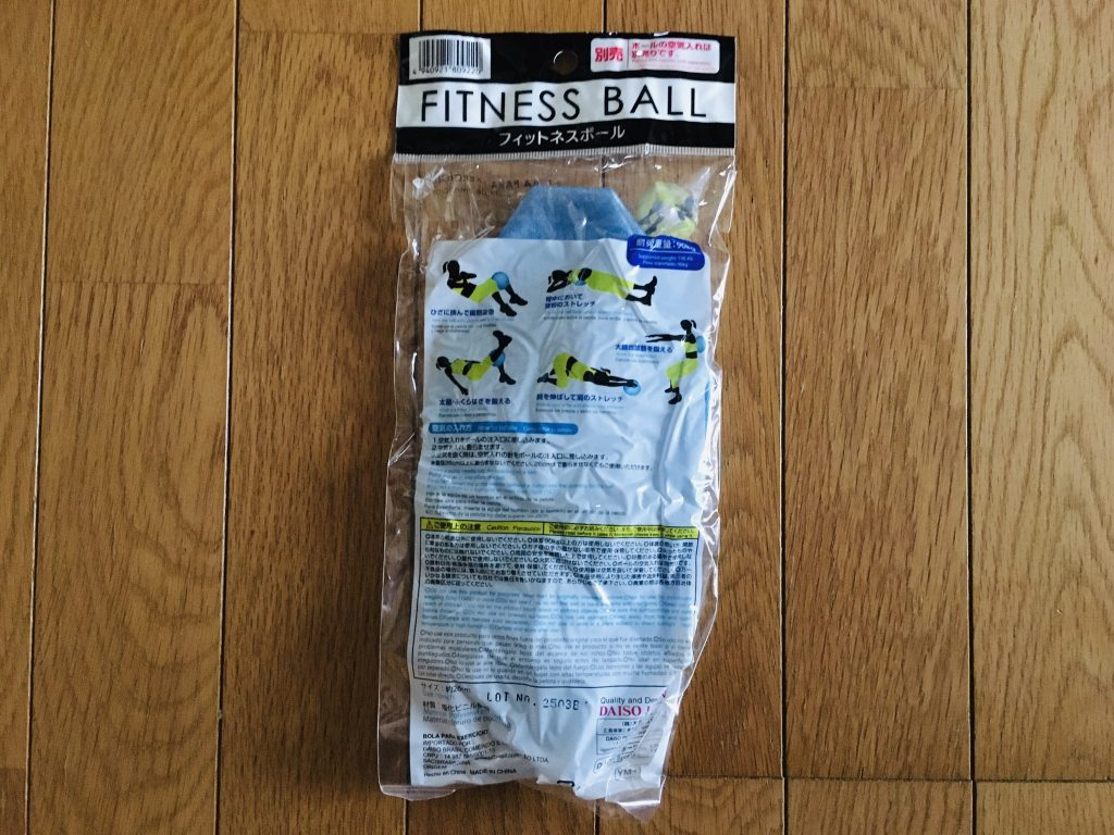 ダイソー「フィットネスボール(FITNESS BALL)」製品の裏面